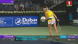 Арина Соболенко уступила Симоне Халеп на турнире в Дубае