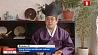 Мастер  из Южной Кореи провел чайную церемонию в Минске Майстар  з Паўднёвай Карэі правёў чайную цырымонію ў Мінску