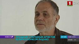 Сегодня театральный мир простится с Борисом Луценко Сёння тэатральны свет развітаецца з Барысам Луцэнкам