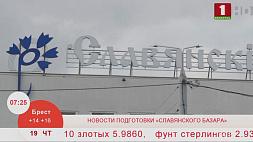 """Славянский базар в Витебске - 2020"" пройдет по плану"