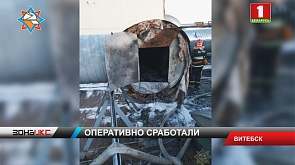 Спасатели разбираются в обстоятельствах и причинах пожара на предприятии в Витебске