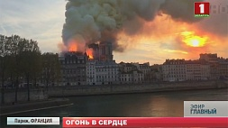 Истинной трагедией для всех христиан стал пожар в знаменитом соборе Нотр-Дам-де-Пари Сапраўднай трагедыяй для ўсіх хрысціянаў стаў пажар у знакамітым саборы Нотр-Дам-дэ-Пары
