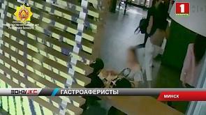 В минском кафе милиция задержала пару несовершеннолетних, которые промышляли аферами с едой
