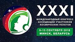 XXXI Международный космический конгресс