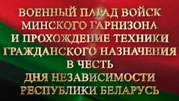 Военный парад войск Минского гарнизона и прохождение техники гражданского назначения в честь Дня Независимости Республики Беларусь