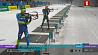 В Оберхофе завершается этап Кубка мира по биатлону У Аберхофе завяршаецца этап Кубка свету па біятлоне Biathlon World Cup Stage finishes in Oberhof