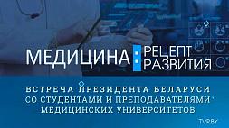 Телеверсия разговора Президента А. Г. Лукашенко со студентами и преподавателями медицинских вузов