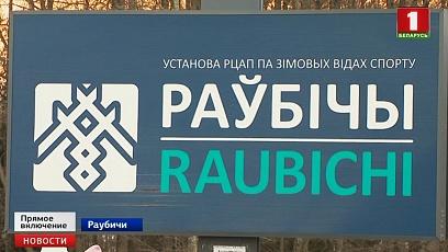 Второй день чемпионата Европы по биатлону в Раубичах. Прямое включение с места зрелищных стартов