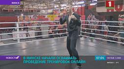 В Минске начали осваивать проведение тренировок онлайн У Мінску пачалі асвойваць правядзенне трэніровак анлайн