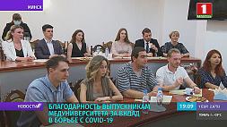 С выпускниками Белорусского государственного медицинского университета  встретился министр здравоохранения