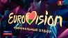"""Завершился прием заявок для нацотбора """"Евровидения"""". На поездку в Тель-Авив претендуют 113 человек  Завяршыўся прыём заявак для нацадбору """"Еўрабачання"""". На паездку ў Тэль-Авіў прэтэндуюць 113 чалавек  Reception of applications for national selection of Eurovision over"""