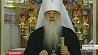 В этом году почетный Патриарший Экзарх всея Беларуси празднует два юбилея Сёлета ганаровы Патрыяршы Экзарх усяе Беларусі святкуе два юбілеі