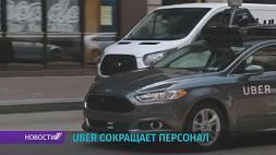 Компания Uber сокращает почти четыре тысячи своих сотрудников  Кампанія Uber скарачае амаль чатыры тысячы сваіх супрацоўнікаў