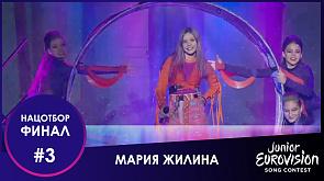 "№3. Мария Жилина – ""Спявала, гукала, чакала"""