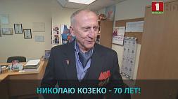 Николаю Козеко - 70 лет! Мікалаю Казеку - 70 гадоў!