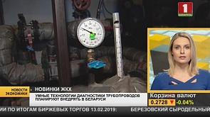 Умные технологии диагностики трубопроводов планируют внедрять в Беларуси