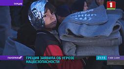 Президент Турции предупреждает - скоро к границам Евросоюза двинутся миллионы беженцев  Прэзідэнт Турцыі папярэджвае - хутка да меж Еўрасаюза накіруюцца мільёны бежанцаў