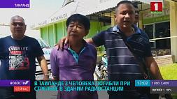 В Таиланде 3 человека погибли при стрельбе в здании радиостанции