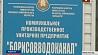 В Борисовском районе десятки населенных пунктов используют некачественную воду