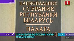 Первая сессия Палаты представителей  седьмого созыва закроется сегодня Першая сесія Палаты прадстаўнікоў сёмага склікання закрыецца сёння First session of House of Representatives of 7th convocation to close today