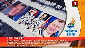 Олег Новицкий - космонавт, герой Российской федерации
