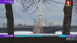 В Санкт-Петербурге завтра состоится заседание Высшего Евразийского экономического совета  У Санкт-Пецярбургу заўтра адбудзецца пасяджэнне Вышэйшага Еўразійскага эканамічнага савета