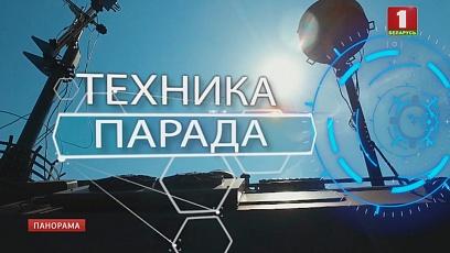"""Техника парада. Станция """"Гроза-С"""""""