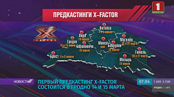 Первый предкастинг X-Factor состоится в Гродно 14 и 15 марта  Першы перадкастынг X-Factor адбудзецца ў Гродне 14 і 15 сакавіка First pre-casting of X-Factor to be held in Grodno on March 14 and 15