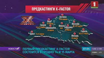 Первый предкастинг X-Factor состоится в Гродно 14 и 15 марта