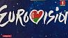 "113 заявок из 16 стран - это рекорд за последние 7 лет отбора на ""Евровидение"" в Беларуси 113 заявак з 16 краін - гэта рэкорд за апошнія 7 гадоў адбору на ""Еўрабачанне"" ў Беларусі 113 applications from 16 countries submitted for Eurovision selection in Belarus"