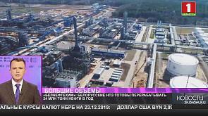 «Белнефтехим»: белорусские НПЗ готовы перерабатывать 24 млн тонн нефти в год