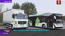 МАЗ продолжает тест-драйв первого электробуса  МАЗ працягвае  тэст-драйв першага электробуса