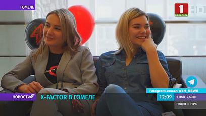 X-Factor продолжает поиски ярких певцов в Гомеле