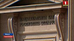 Руководство Нацбанка наметило ориентиры в денежно-кредитной политике Кіраўніцтва Нацбанка азначыла арыенціры ў грашова-крэдытнай палітыцы