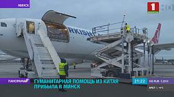 В Беларусь доставили гуманитарный груз из КНР У Беларусь даставілі гуманітарны груз з КНР