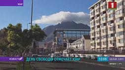 ЮАР отмечает День Свободы  ПАР адзначае Дзень Свабоды