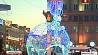 Тысячами разноцветных огней засверкают праздничные елки столицы Тысячамі рознакаляровых агнёў заззяюць святочныя ёлкі сталіцы