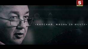 Анатолий Капский. Жизнь за мечту