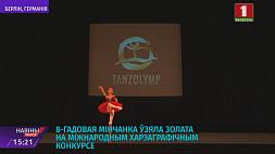 8-летняя минчанка взяла золото на международном хореографическом конкурсе 8-гадовая мінчанка ўзяла золата на міжнародным харэаграфічным конкурсе 8-year-old Minsk citizen win gold at International Choreographic Competition