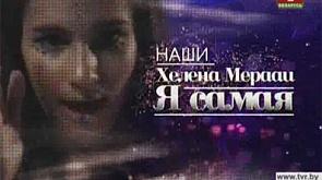 """Наши: """"Хелена Мерааи. Я самая"""""""