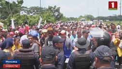 6-тысячный контингент Национальной гвардии  развернула Мексика на южной границе  6-тысячны кантынгент Нацыянальнай гвардыі  разгарнула Мексіка на паўднёвай мяжы