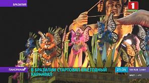 В Бразилии стартовал ежегодный карнавал