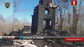 Следователи устанавливают обстоятельства пожара, произошедшего  в католическом храме