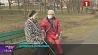 Социальные службы столицы принимают волонтеров для работы с пожилыми жителями Сацыяльныя службы сталіцы прымаюць валанцёраў для работы з пажылымі жыхарамі