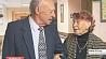 В Бресте поздравили семейные пары, которые вместе прожили  много лет У Брэсце павіншавалі сямейныя пары, якія разам пражылі  шмат гадоў