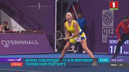 Арина Соболенко поднялась на 11-ю позицию в рейтинге WTA  Арына Сабаленка паднялася на 11-ю пазіцыю ў рэйтынгу WTA
