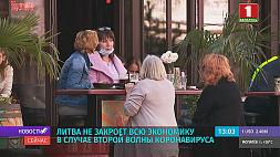 Литва не закроет всю экономику в случае второй волны коронавируса