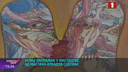 """Проект """"Грань"""" художника Аркадия Степина Праект """"Грань"""" мастака Аркадзя Сцёпіна"""