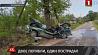 Обстоятельства смертельной аварии в Поставском районе выясняет дорожная милиция