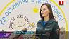 В столице провели онлайн-конференцию по безопасности для школьников  У сталіцы правялі анлайн-канферэнцыю для школьнікаў па бяспецы